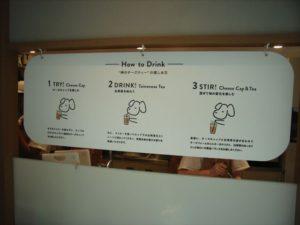 店が提唱する3種類の飲み方