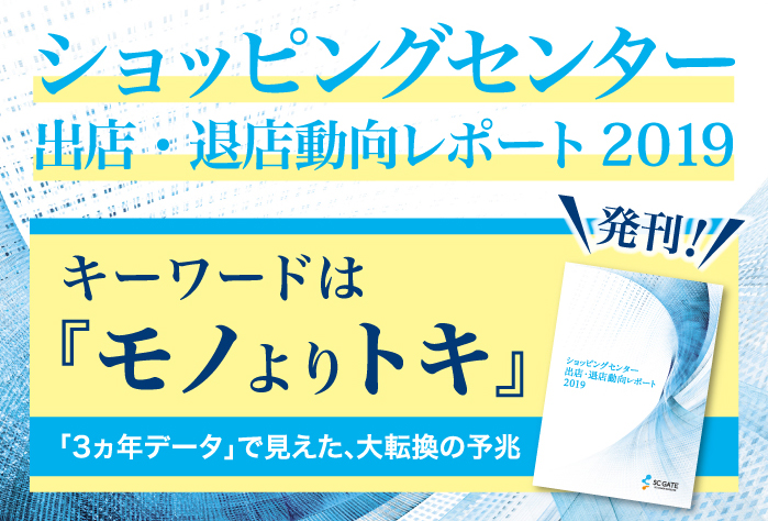 ショッピングセンター出店・退店動向レポート2019