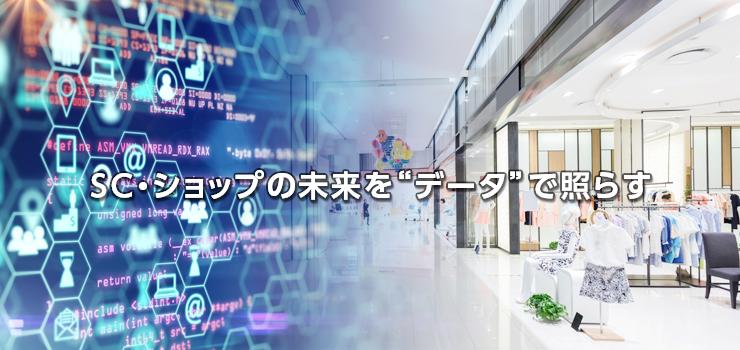 """SC・ショップの未来を""""データ""""で照らす"""